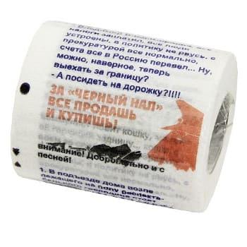 Туалетная бумага с приколами
