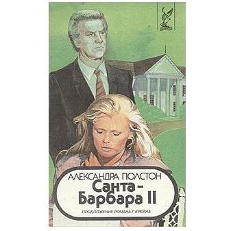 Книга Санта-Барбара