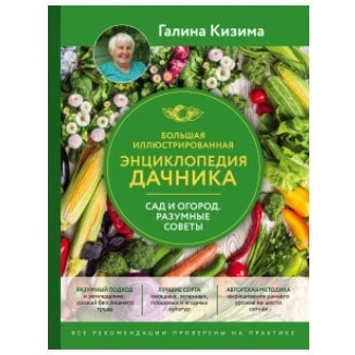 Книга о саде и огороде