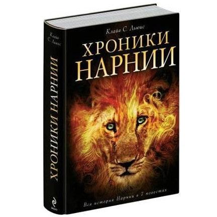 Книги «Хроники Нарнии»