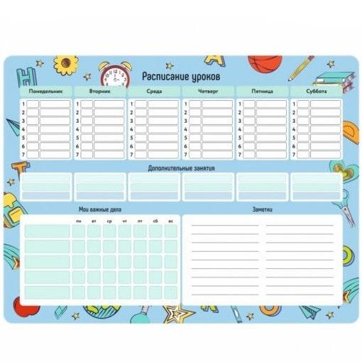 Магнитное расписание уроков