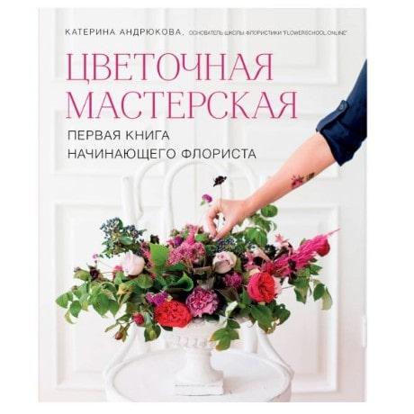 Первая книга флориста