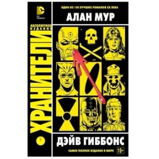 Комиксы на русском